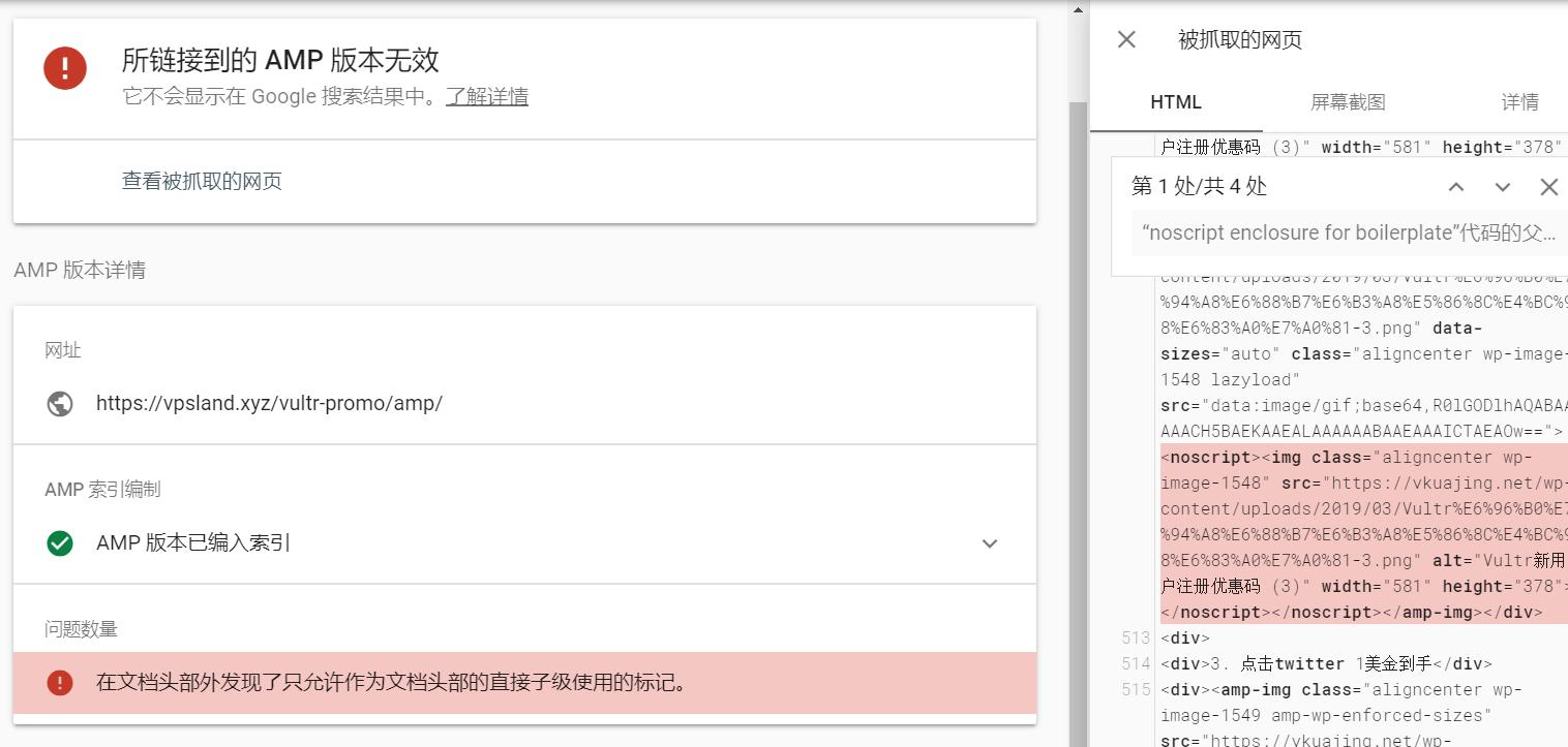 在文档头部发现了只允许作为头部的直接子级使用的标记 (2)