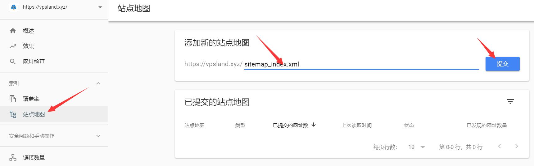 提交网站地图到Google站长工具