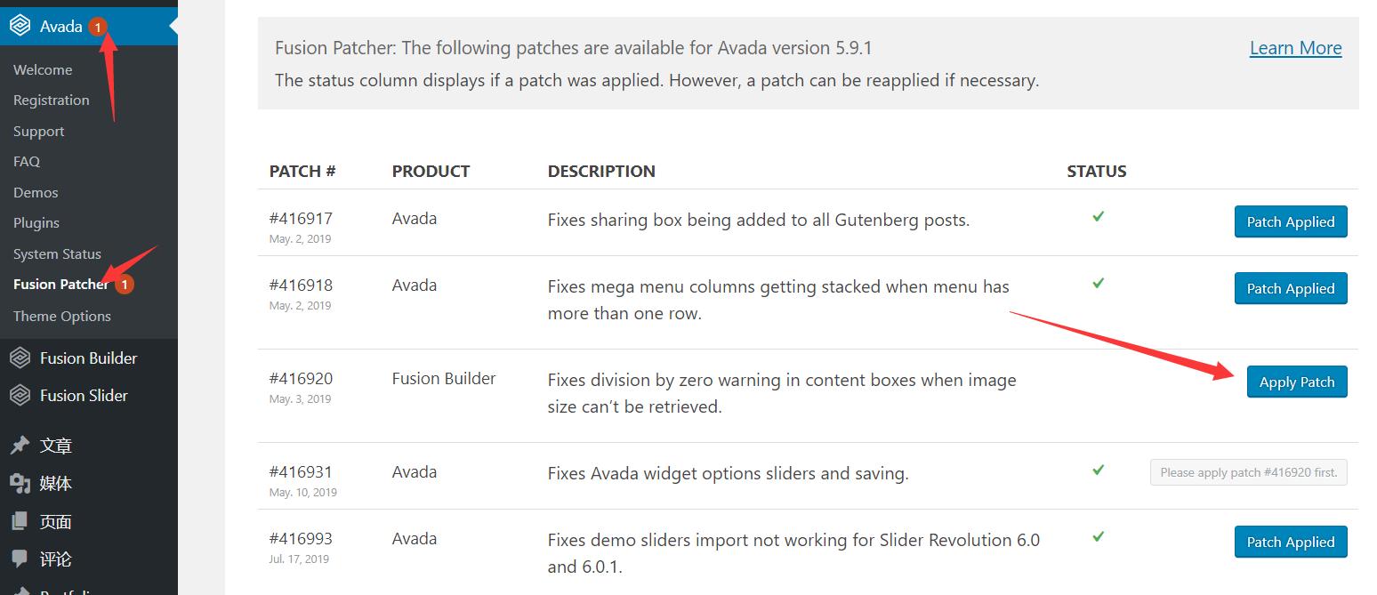 Avada主题包的简单设置1 (1)