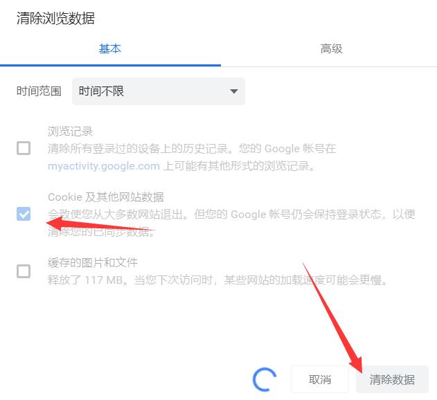 Chrome谷歌浏览器广告弹窗 (5)