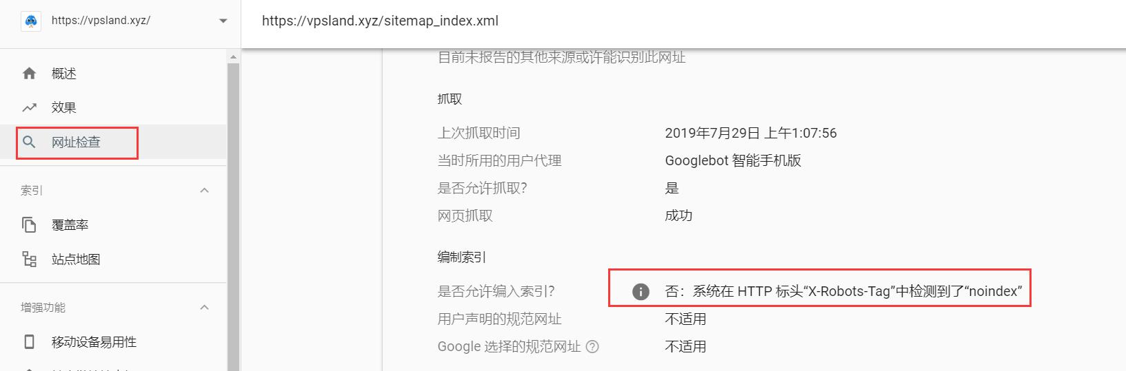 Google 无法获取站点地图 (2)