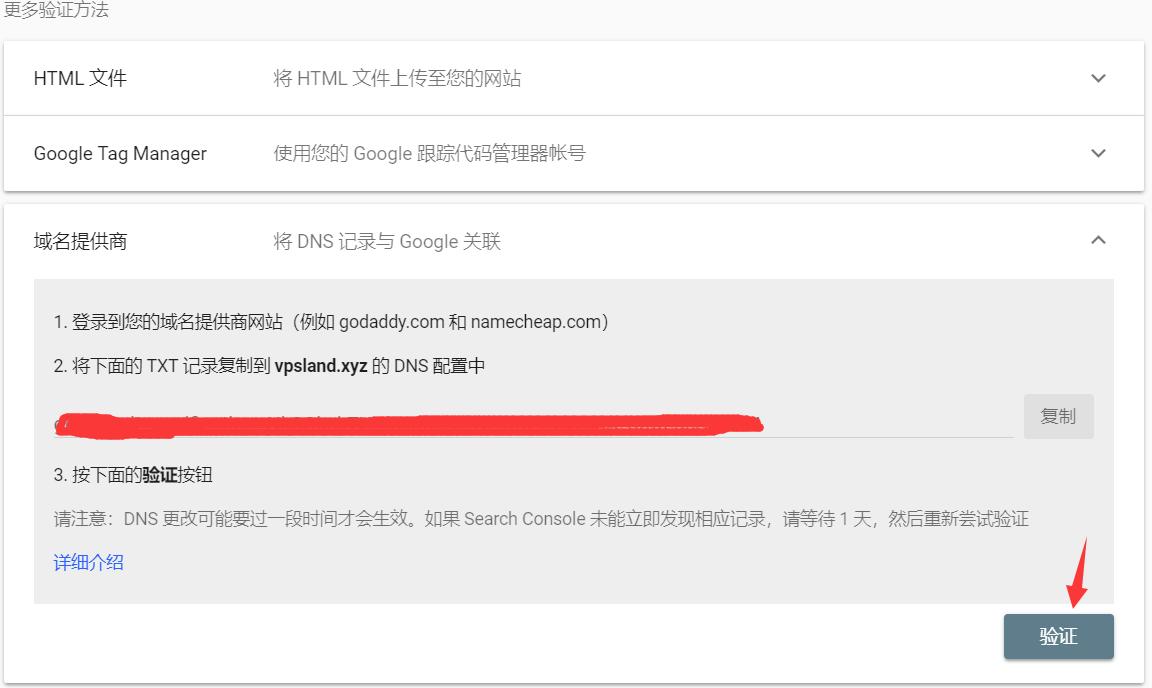 Google 无法获取站点地图 (5)