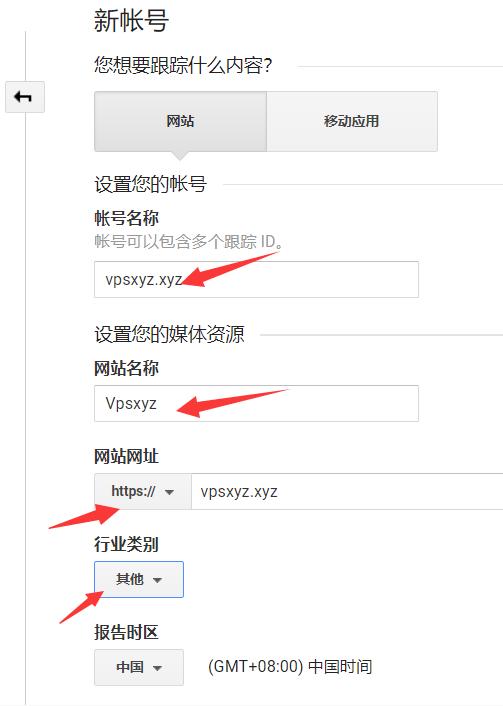 Google Analytics 谷歌分析的绑定 (3)