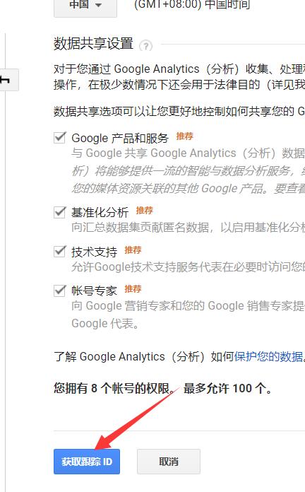 Google Analytics 谷歌分析的绑定 (4)