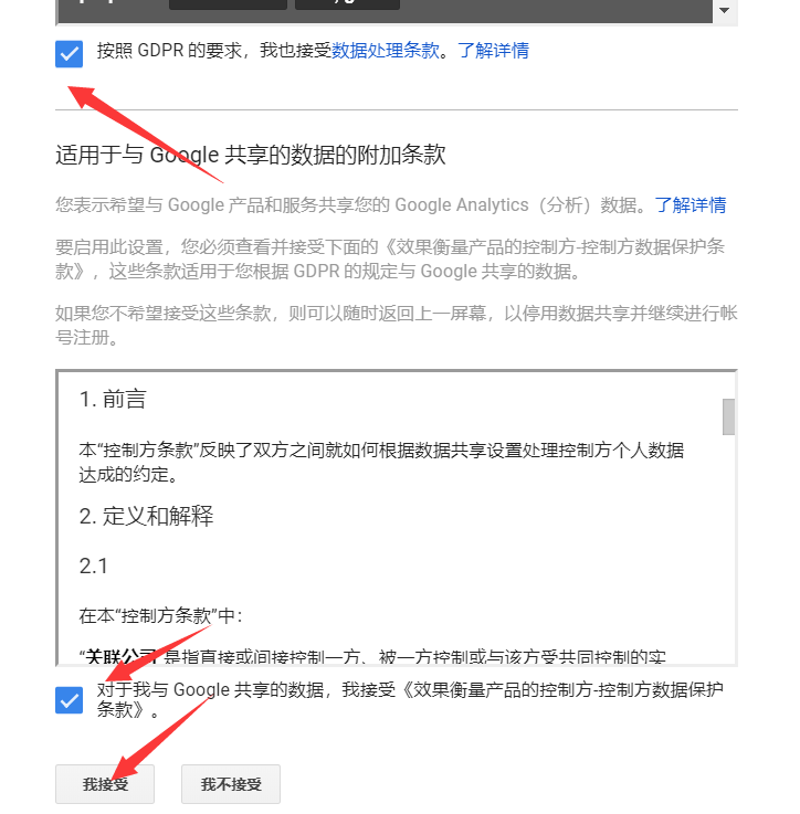 Google Analytics 谷歌分析的绑定 (5)