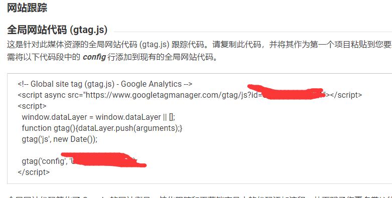 Google Analytics 谷歌分析的绑定 (6)