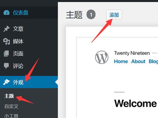 Wordpress网站主题包安装 (1)
