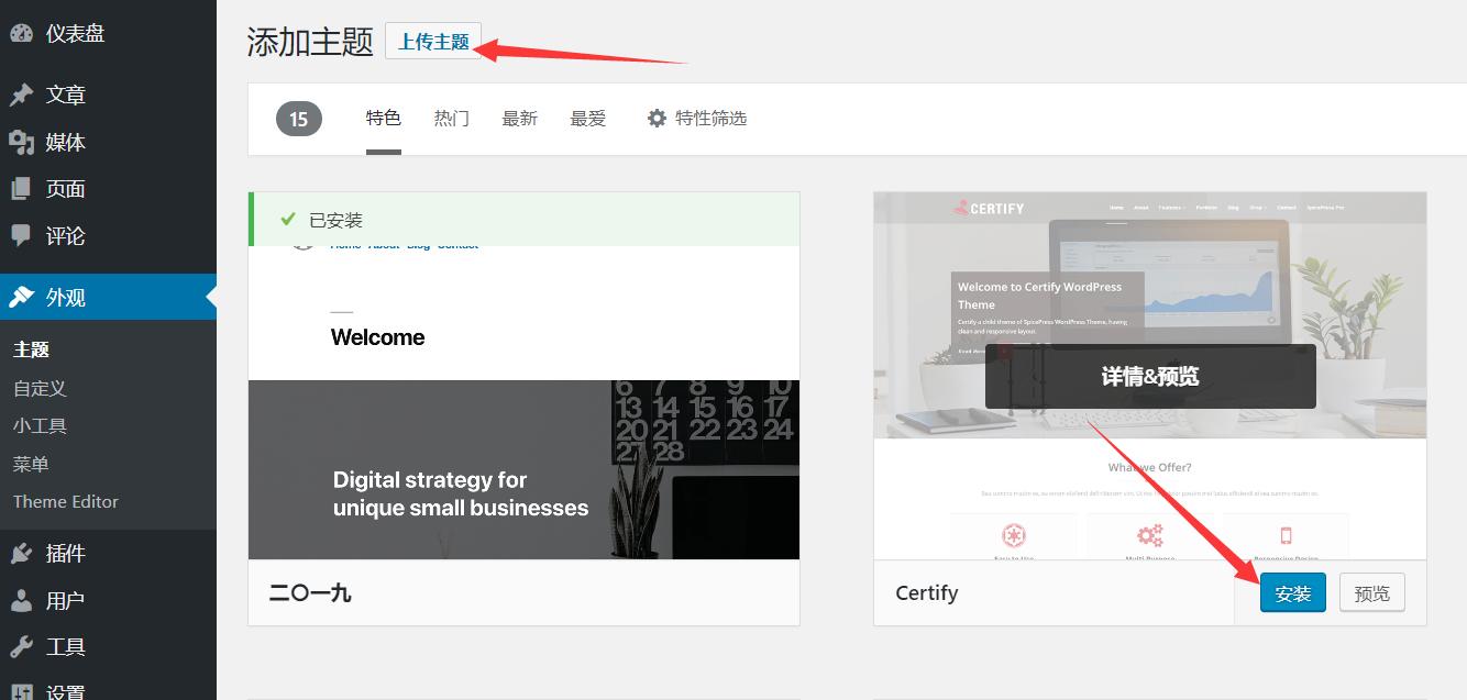 Wordpress网站主题包安装 (2)