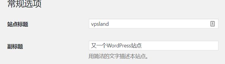 Wordpress网站的基本设置 (1)