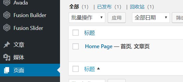 Wordpress网站的基本设置 (2)