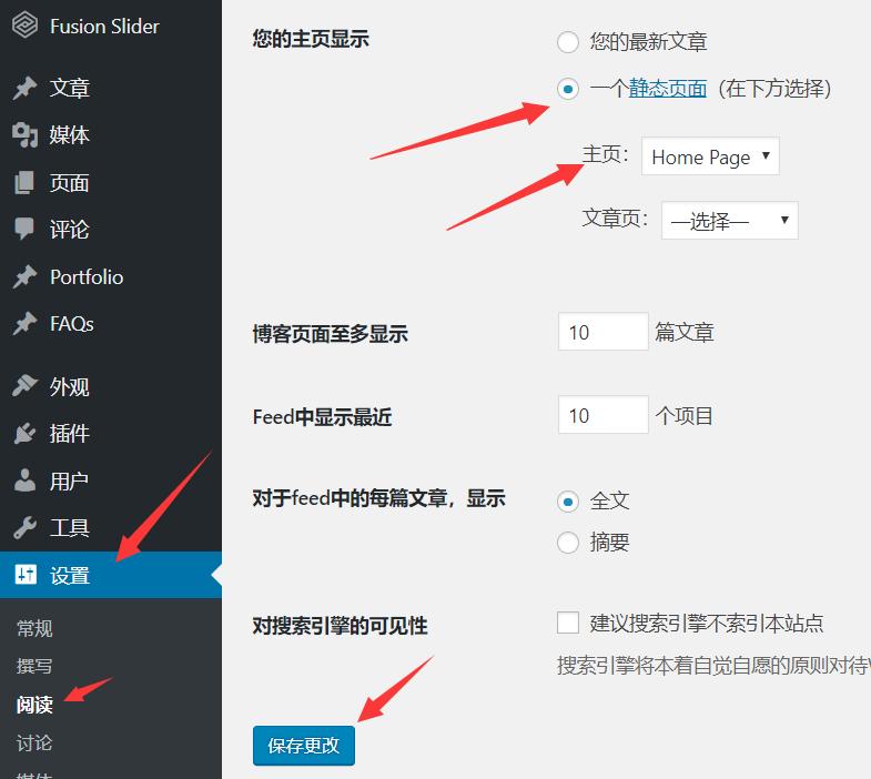 Wordpress网站的基本设置 (3)
