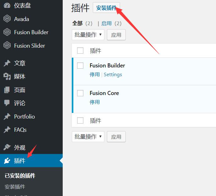 wordpress网站常用插件及安装 (1)
