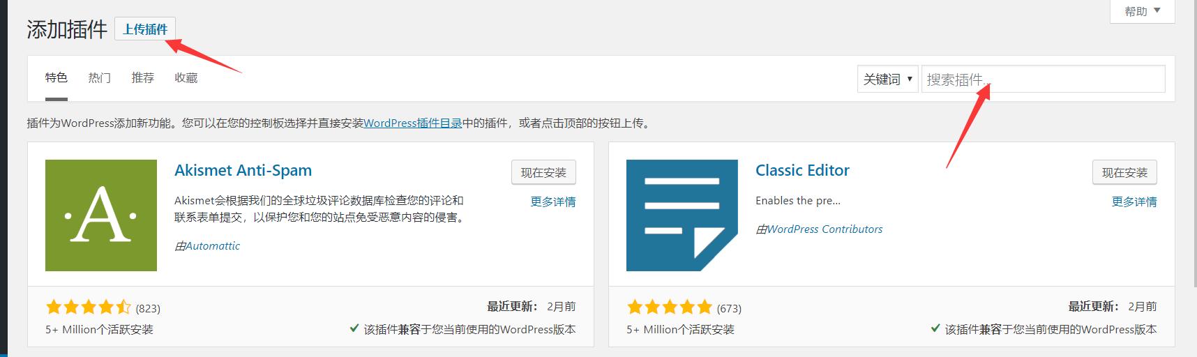 wordpress网站常用插件及安装 (2)