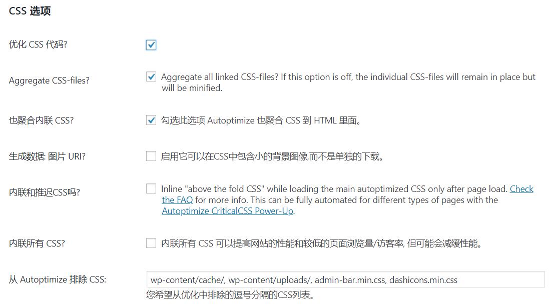 内嵌重要资源 Minify CSS (3)