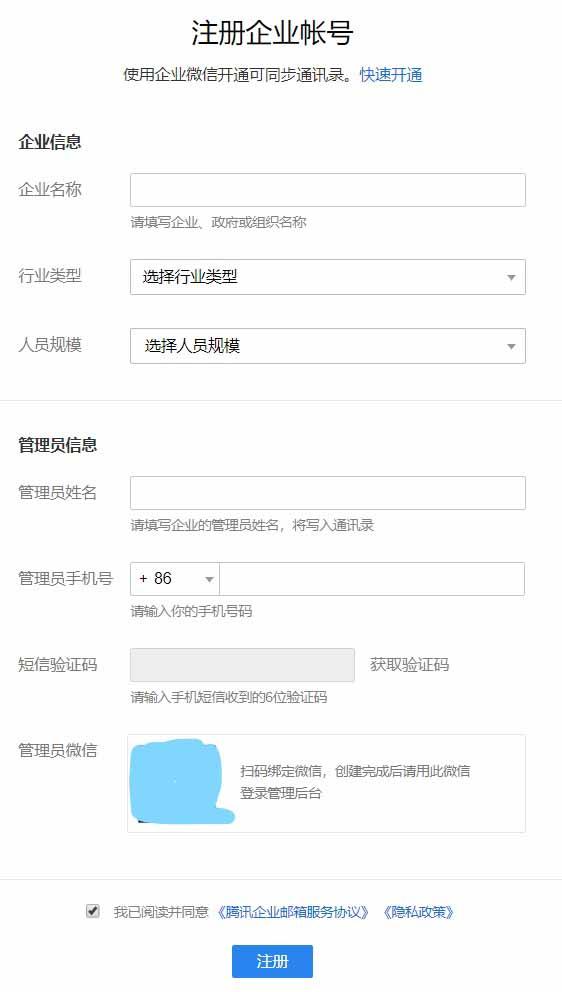 如何申请免费腾讯企业邮箱 (1)