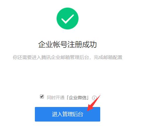 如何申请免费腾讯企业邮箱 (2)