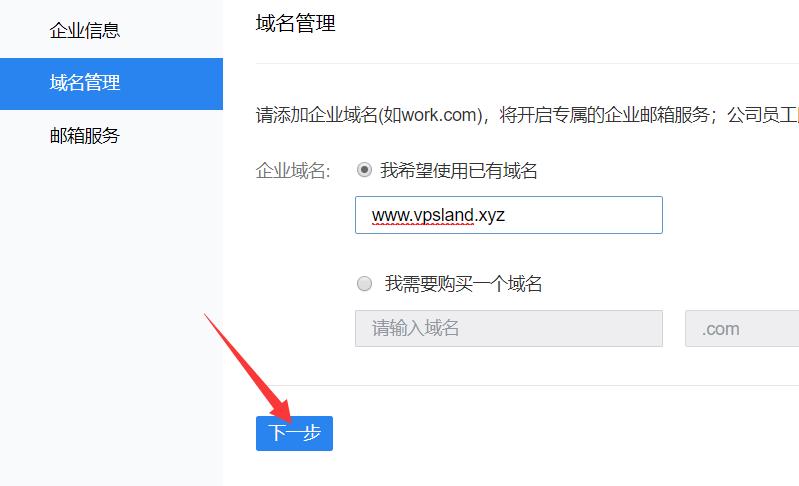 如何申请免费腾讯企业邮箱 (3)