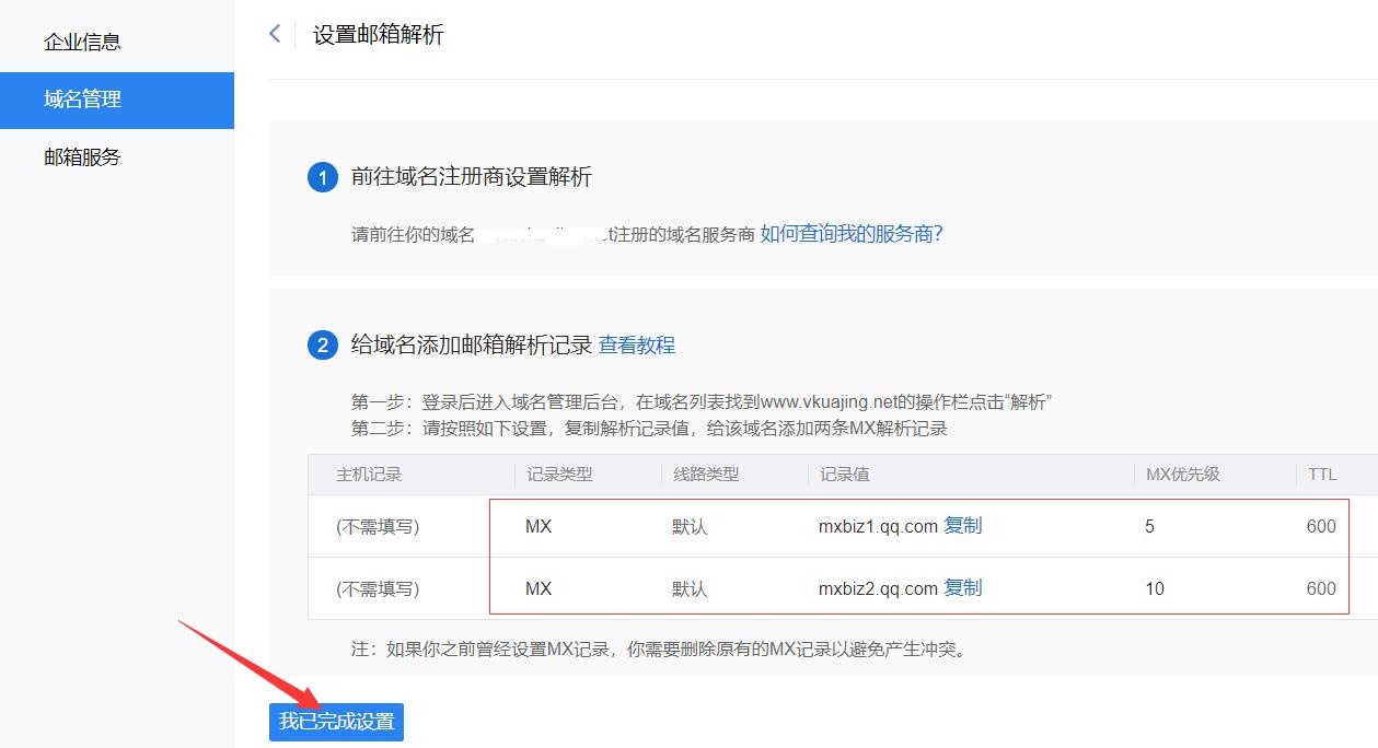 如何申请免费腾讯企业邮箱 (4)