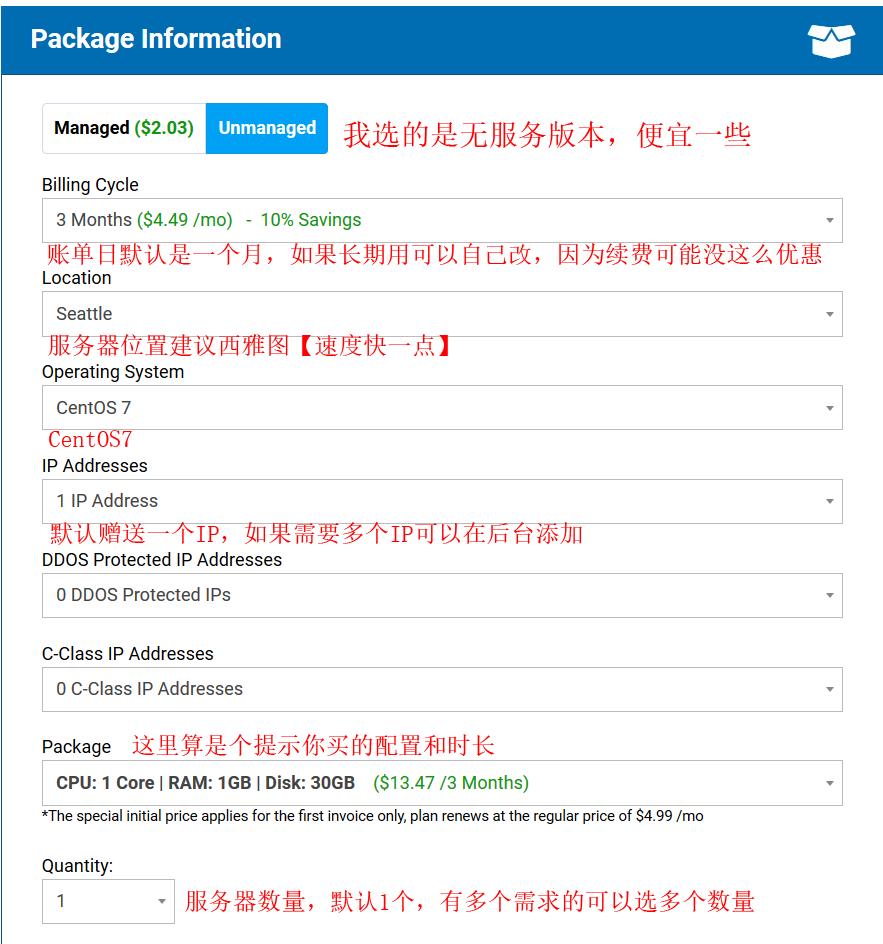 HostWinds注册流程&设置 (6)