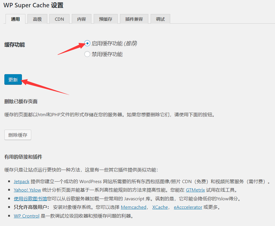 Leverage browser caching 利用浏览器缓存 (3)